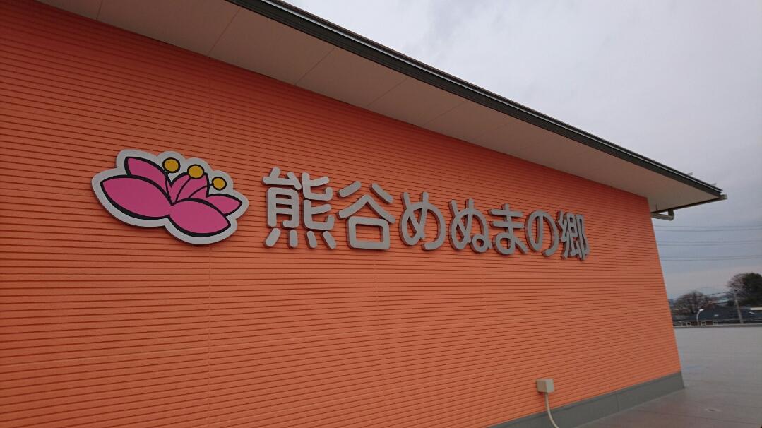 特別養護老人ホーム 熊谷めぬまの郷